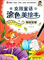 Girl fairy coloring US Illustrated: Mermaid (Little Picasso Creative Art Series)(Chinese Edition)