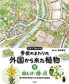 3田んぼ・畑・川 セイタカアワダチソウ・オオオナモミほか