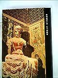 敦煌美術の旅 (1963年)