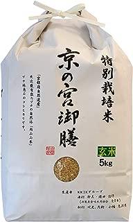 「京の宮御膳」【玄米】特別栽培米 京都府丹後産コシヒカリ 5kg 令和元年産