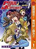 SOUL CATCHER(S)【期間限定無料】 1 (ジャンプコミックスDIGITAL)
