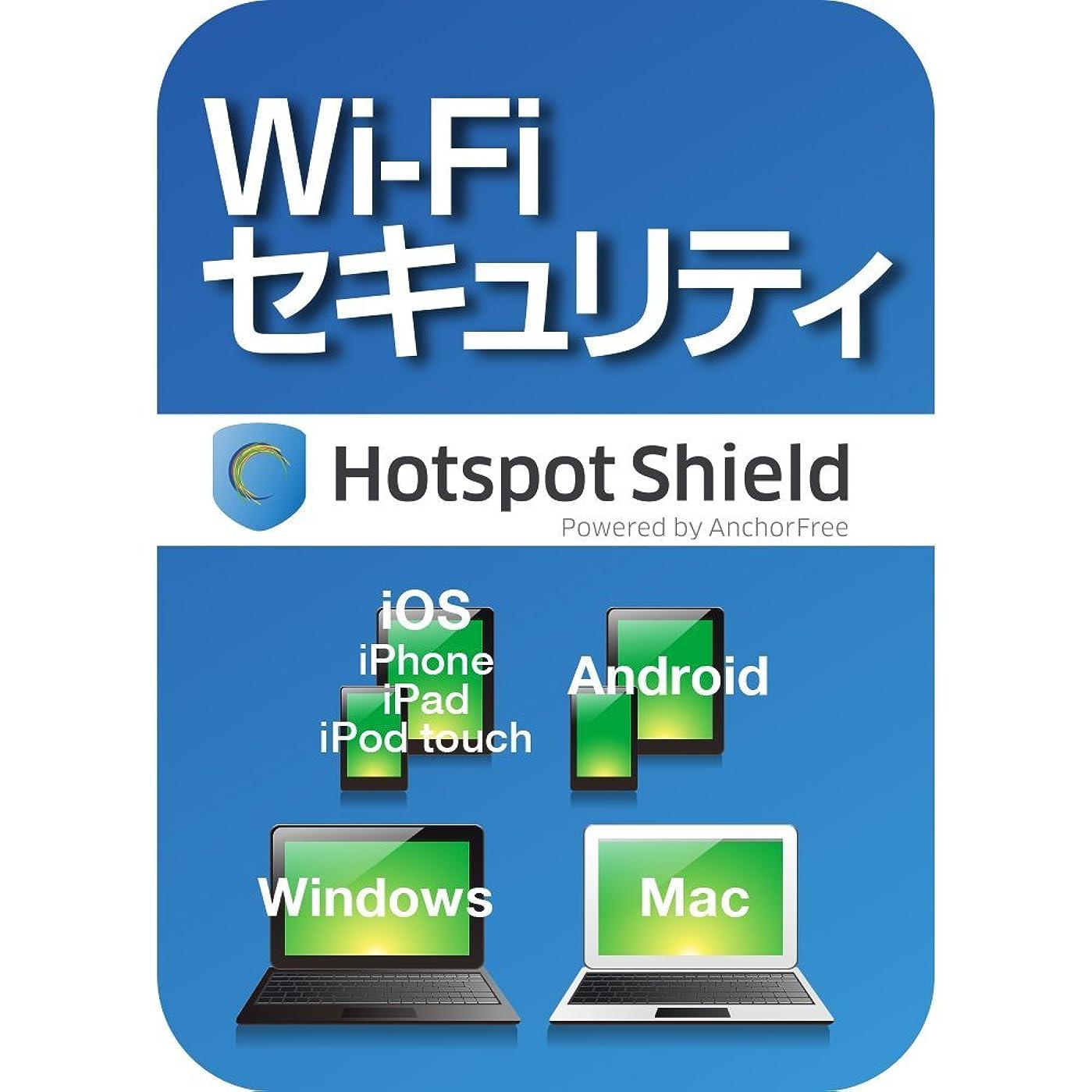 クラウン欠かせない病者Wi-Fi セキュリティ|ダウンロード版