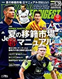 WORLD SOCCER DIGEST 2021/5/20号 [雑誌]