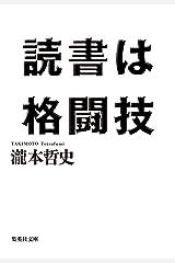 読書は格闘技 (集英社文庫) Kindle版
