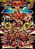 全日本コール選手権3 with 浅草キッド [DVD]