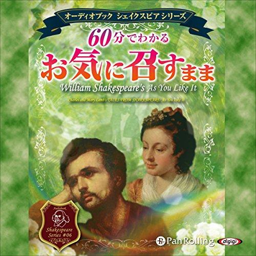 『60分でわかるお気に召すまま-シェイクスピアシリーズ6-』のカバーアート