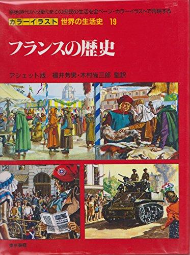 フランスの歴史 (カラーイラスト 世界の生活史)