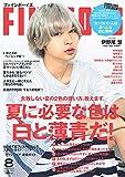男性ファッション・ライフスタイルの雑誌, '伊野尾慧で更に検索'リストの最後