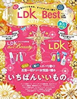 LDK the Best 2019~20 (晋遊舎ムック)