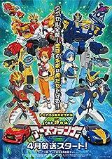 「トミカ 絆合体アースグランナー」第1~3話収録DVDが4月発売