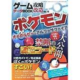 ゲーム攻略・改造データBOOK Vol.16 三才ムック vol.769
