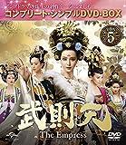 武則天 -The Empress- BOX5<コンプリート・シンプルDVD-BOX5...[DVD]