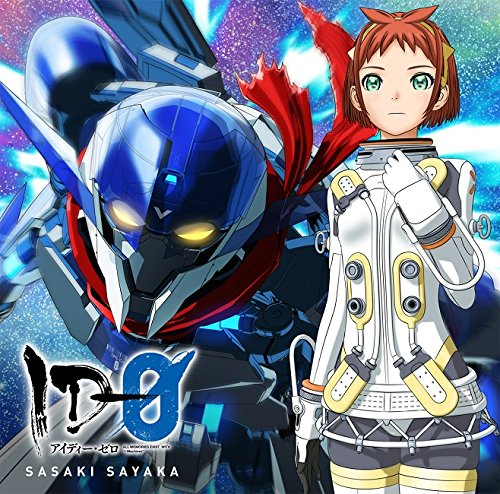 オリジナルアニメ『ID-0』OP主題歌「ID-0」(アニメ盤)