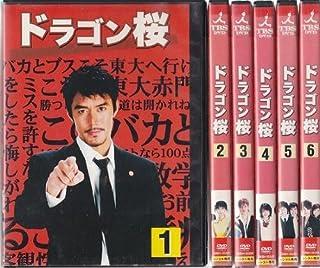 ドラゴン桜 全6巻セット [レンタル落ち] [DVD]