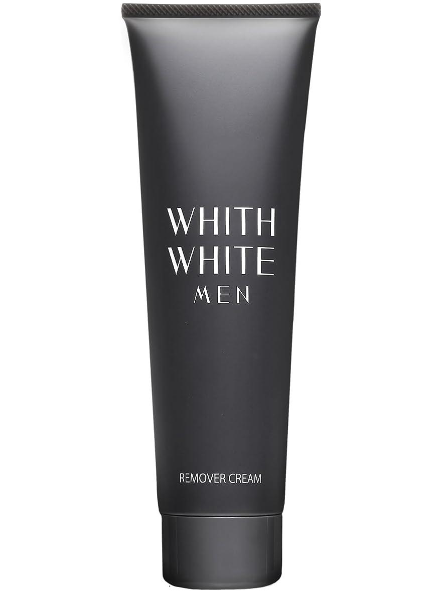 常習的個人的に引っ張る医薬部外品 フィス ホワイト メンズ 除毛クリーム リムーバークリーム 陰部 使用可能 210g