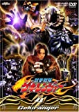 獣拳戦隊ゲキレンジャー VOL.4[DSTD-07624][DVD]