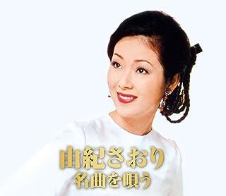 由紀さおり 名曲を唄う 夜明けのスキャット 手紙 ルーム・ライト ( CD2枚組 ) 2CD-406