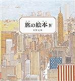 旅の絵本4 (安野光雅の絵本)