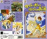 ワット・ポーとぼくらのお話 [VHS]