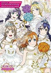 スクールアイドルフェスティバル official illustration book2 をご紹介!