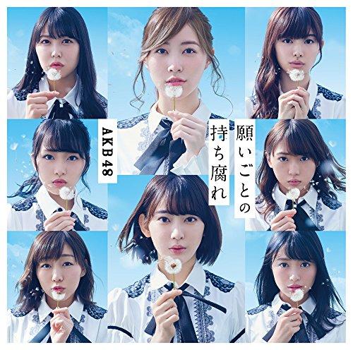 AKB48【離れていても】歌詞の意味を解釈!なぜ幸せな風は止んでしまった?君との関係性を読み解くの画像