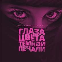 Глаза цвета тёмной печали (feat. Kavabanga, Depo & Kolibri)