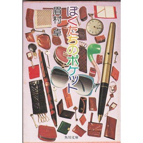 ぼくたちのポケット (角川文庫 緑 357-25)