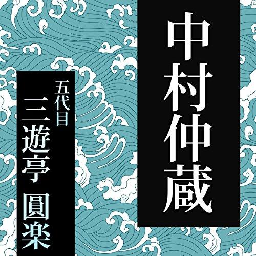 第227回 中村仲蔵 | 三遊亭 圓楽