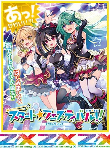 ブロッコリー Z/X -Zillions of enemy X- EXパック第26弾 スタート☆フェスティバル!!(E26) BOX