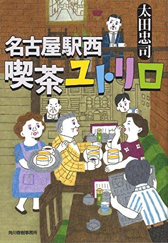 名古屋駅西 喫茶ユトリロ (ハルキ文庫)