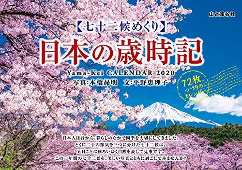 カレンダー2020 七十二候めくり 日本の歳時記 (ヤマケイカレンダー2020)の詳細を見る