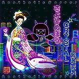 Kuchuosouzirobot (Speed Anmitsu Hime Mix)