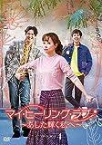 マイ・ヒーリング・ラブ〜あした輝く私へ〜 DVD-BOX 4