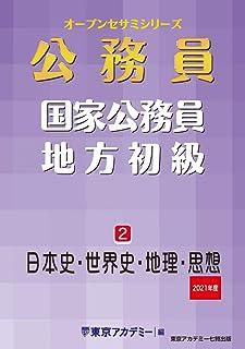 国家公務員・地方初級(2)日本史・世界史・地理・思想 2021年度 (オープンセサミシリーズ)