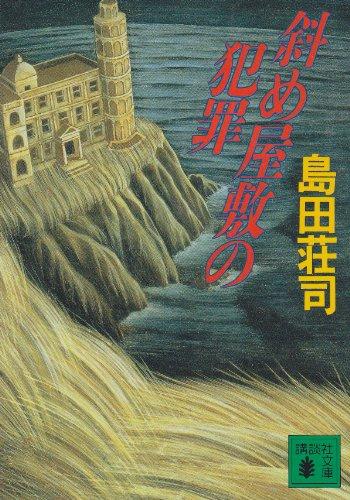 斜め屋敷の犯罪 (講談社文庫)
