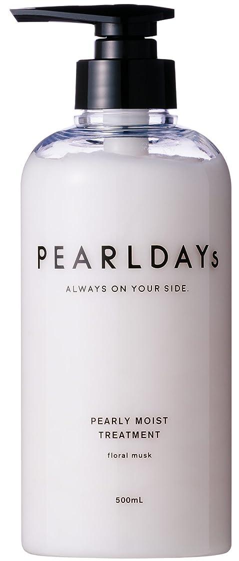 クランプに同意する十分ですPEARLDAYs パーリーモイスト トリートメント 500ml (パールデイズ)真珠エキス オーガニックアルガンオイル コラーゲン エイジングケア ダメージヘア しっとり