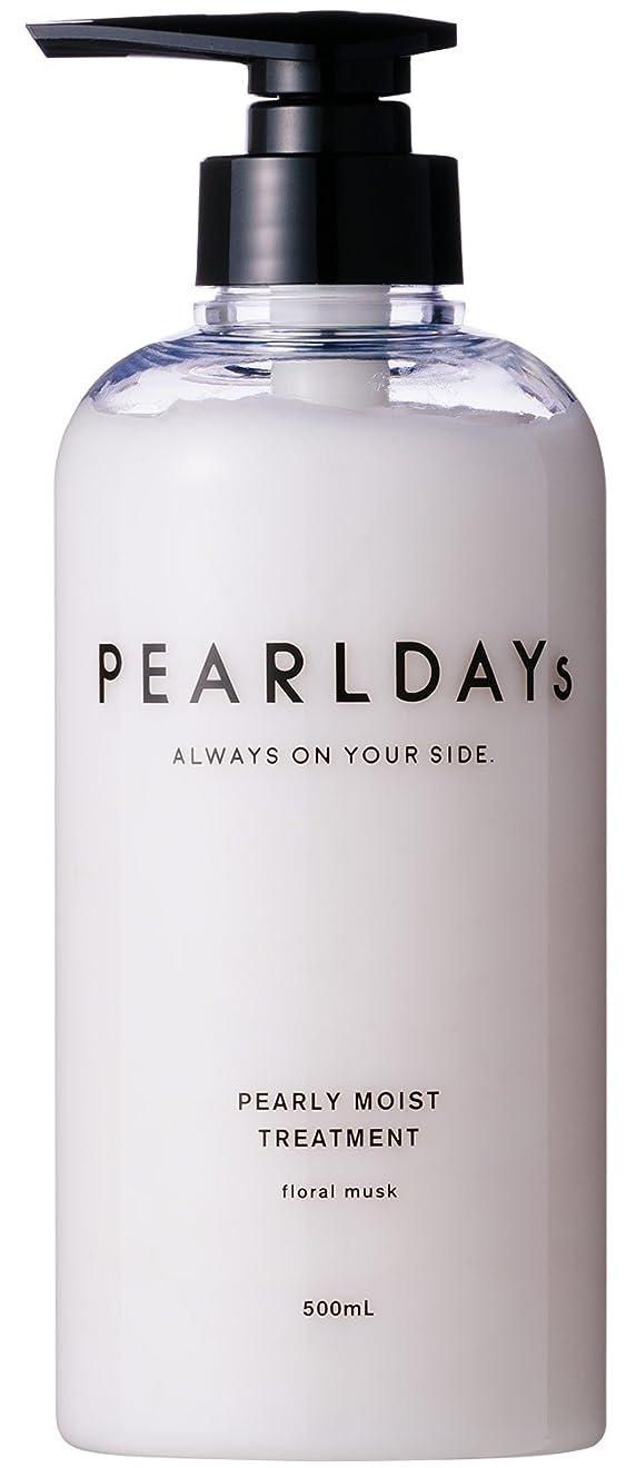 独裁感心する天才PEARLDAYs パーリーモイスト トリートメント 500ml (パールデイズ)真珠エキス オーガニックアルガンオイル コラーゲン エイジングケア ダメージヘア しっとり