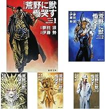 荒野に獣 慟哭す 文庫版 [コミック] 1-5巻セット