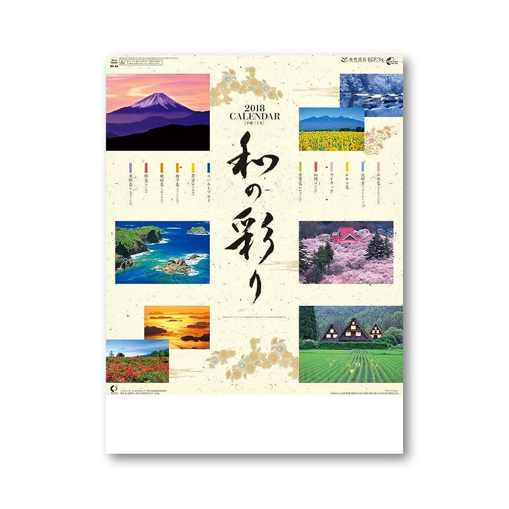 容器調停する原理新日本カレンダー 2018年 和の彩り カレンダー 壁かけ NK88