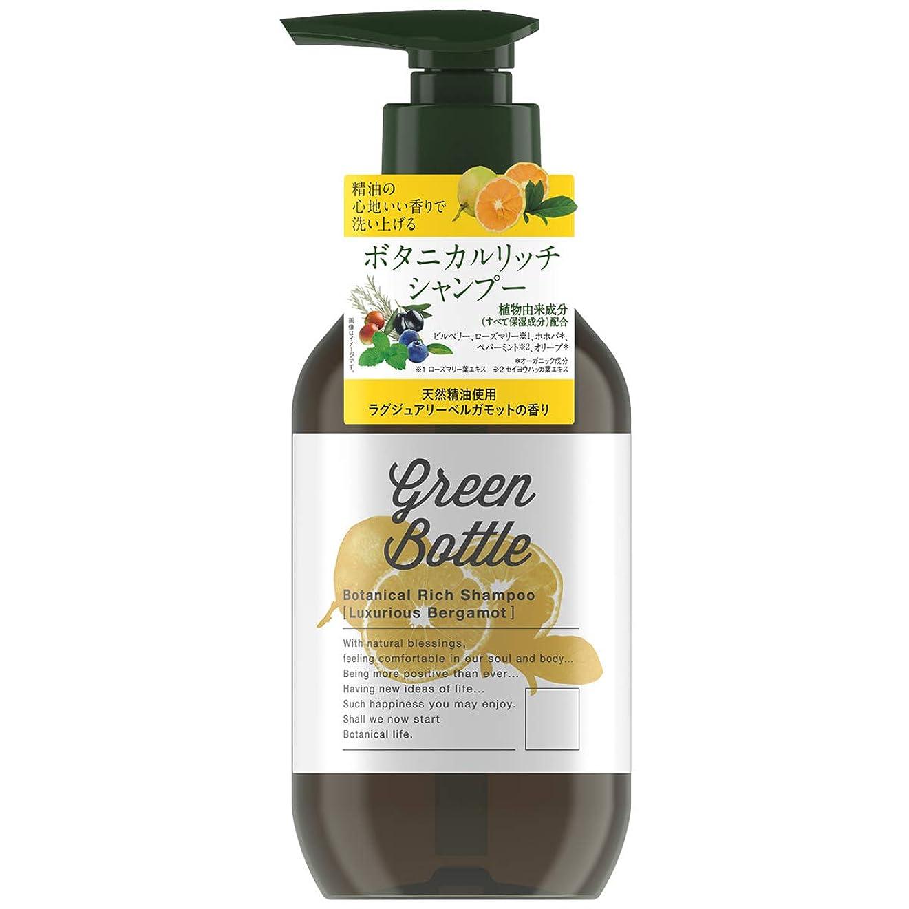 ルーム生きるバズグリーンボトルボタニカルリッチシャンプー(ラグジュアリーベルガモットの香り) 490ml