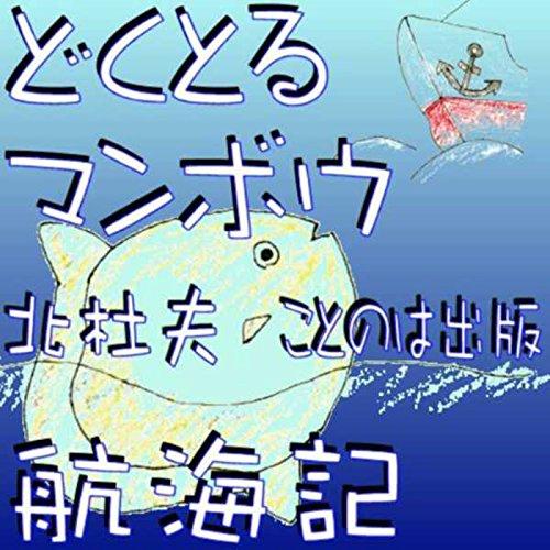 『どくとるマンボウ航海記 オーディオブック版全話セット』のカバーアート