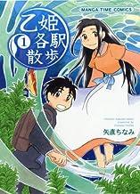 乙姫各駅散歩 1 (まんがタイムコミックス)