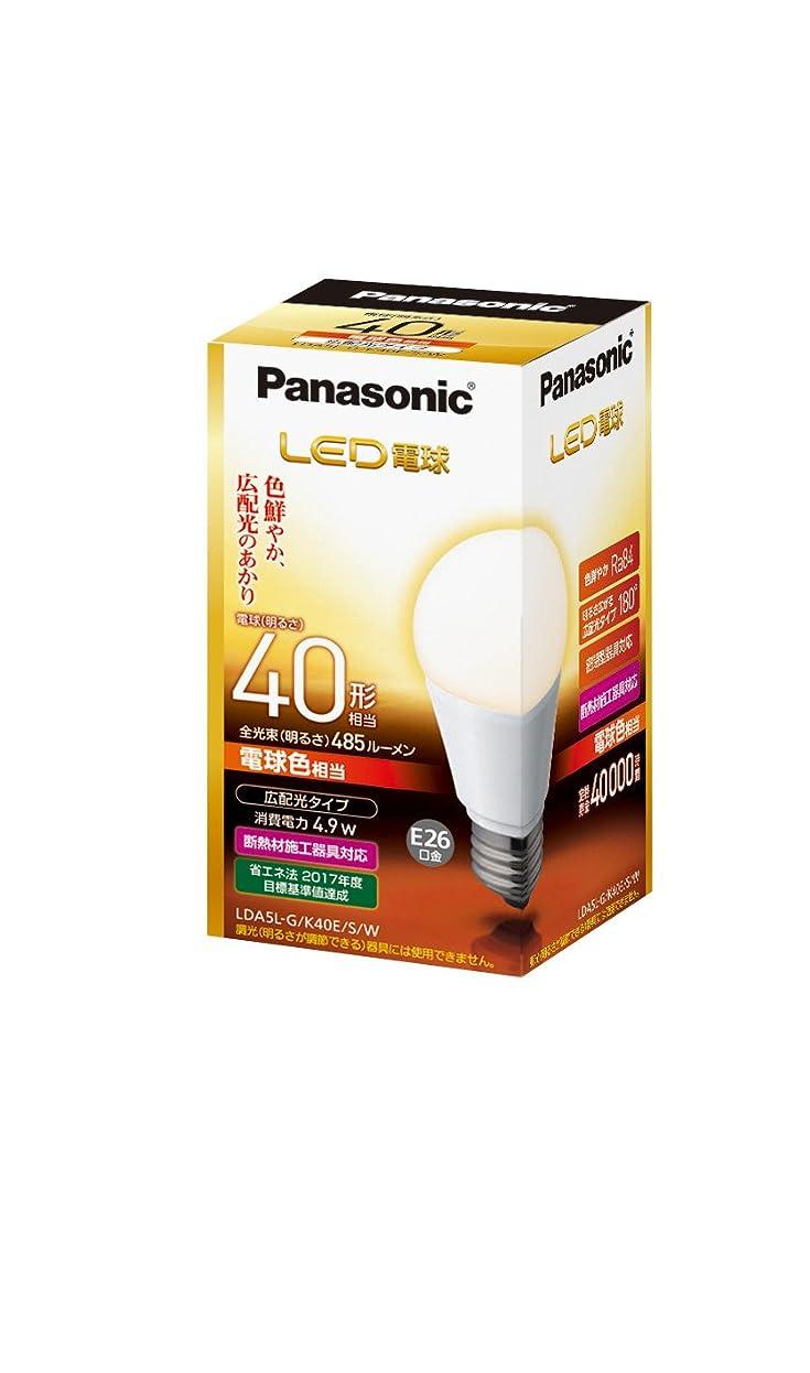 趣味マージ幻想パナソニック LED電球 口金直径26mm 電球40W形相当 電球色相当(4.9W) 一般電球?広配光タイプ 密閉形器具対応 LDA5LGK40ESW