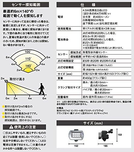 MUSASHI『ライテックス4.5Wワイドフリーアーム式LED乾電池センサーライト』