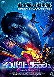 インパクト・クラッシュ[DVD]