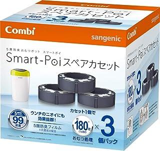 コンビ 5層防臭おむつポット スマートポイ スペアカセット 3個
