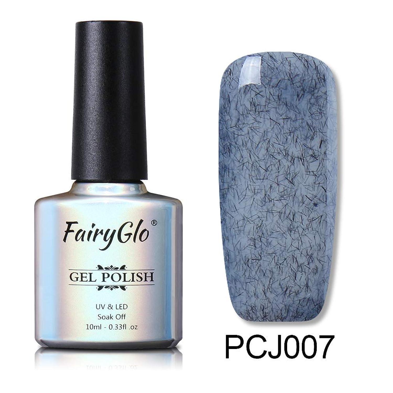 いいね結び目ブロックFairyglo ジェルネイル カラージェル 毛皮系 1色入り 10ml 【全20色選択可】
