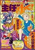 主任がゆく!スペシャル Vol.140 [雑誌]