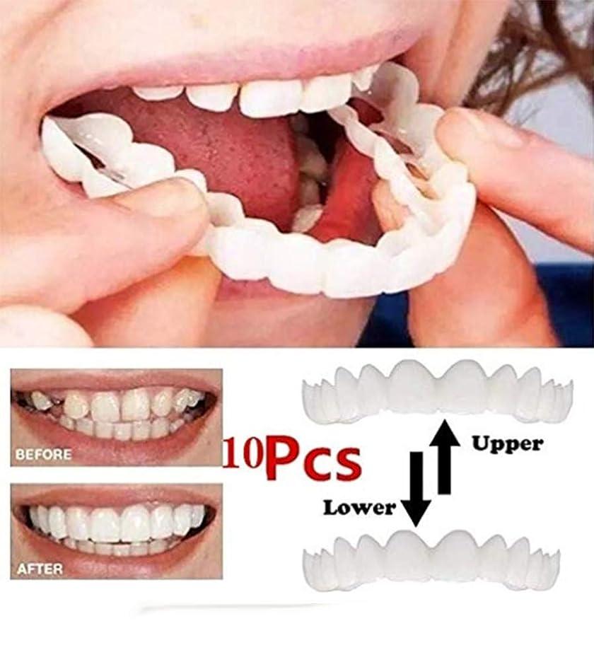 練習いとこ接地10ピース上部と下部の一時的な笑顔の快適さ化粧品の歯、義歯化粧品の歯を快適にする再使用可能な大人快適な歯突き板、5ペア