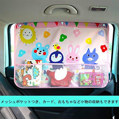 Suerba車用サンシェード日よけ遮光断熱紫外線対策車用カーテン後部窓用UVカット吸盤タイプ収納ポケット付きゾウ